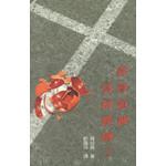 天道書樓 Tien Dao Publishing House 教會領袖為何跌倒?
