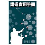 天道書樓 Tien Dao Publishing House 講道實用手冊