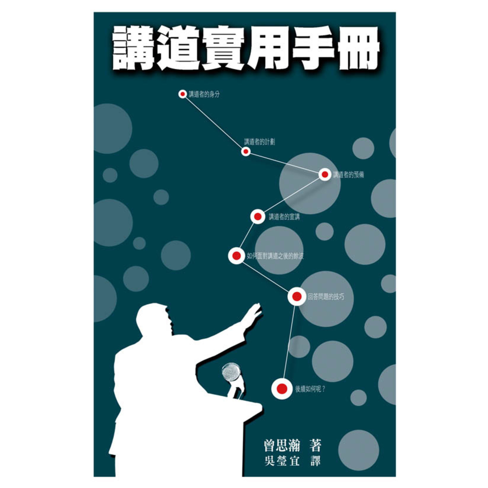 天道書樓 Tien Dao Publishing House 講道實用手冊 Practical Modern Preaching Handbook