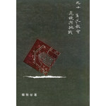 天道書樓 Tien Dao Publishing House 九十年代教會危機與挑戰