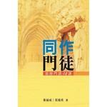 天道書樓 Tien Dao Publishing House 同作門徒:耶穌門訓24課