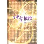 天道書樓 Tien Dao Publishing House 神聖擁抱:重尋熱情洋溢的屬靈生命