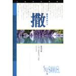 天道書樓 Tien Dao Publishing House 天道研經導讀:撒母耳記上下