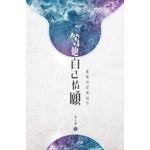 天道書樓 Tien Dao Publishing House 「等他自己情願」:雅歌的愛情故事