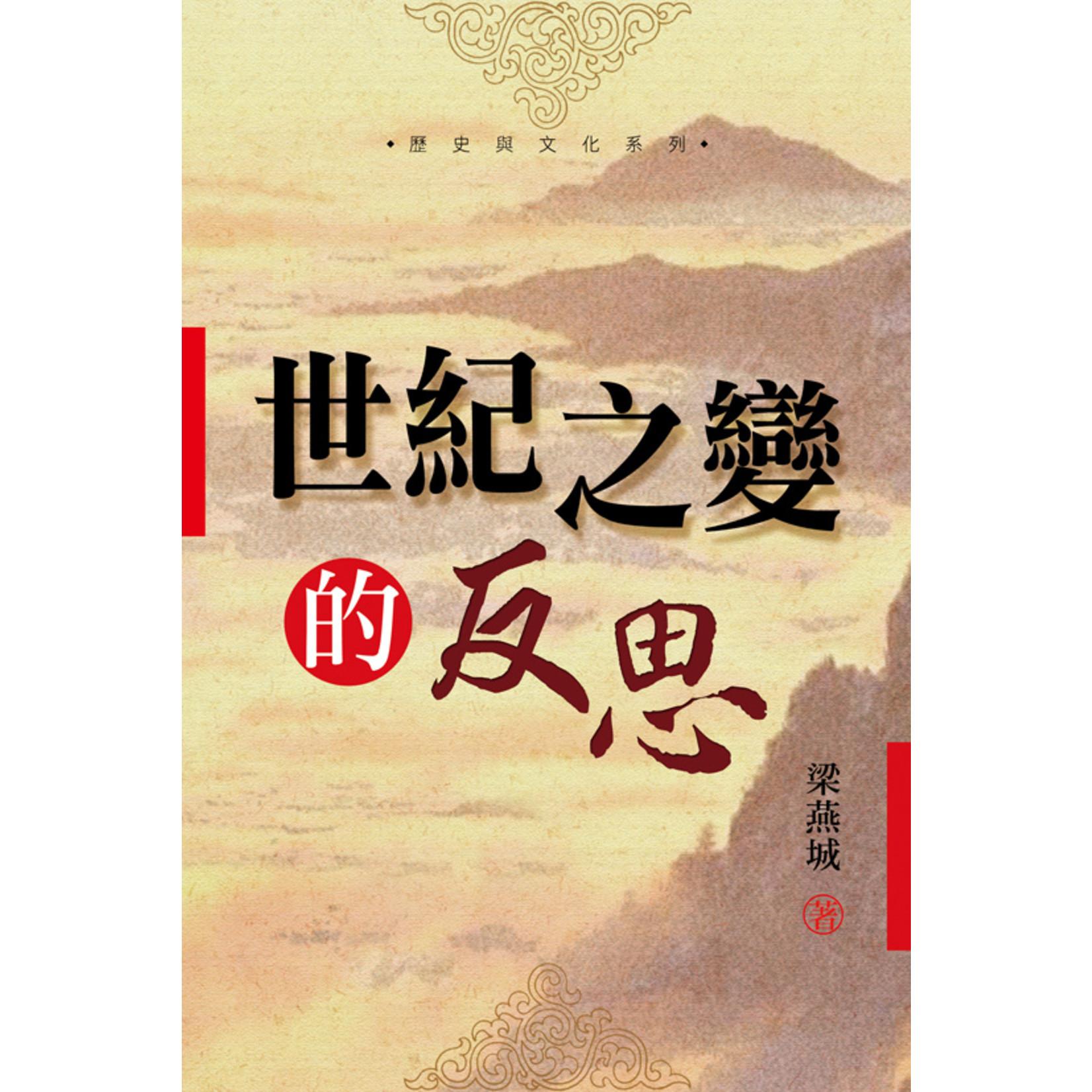 天道書樓 Tien Dao Publishing House 世紀之變的反思