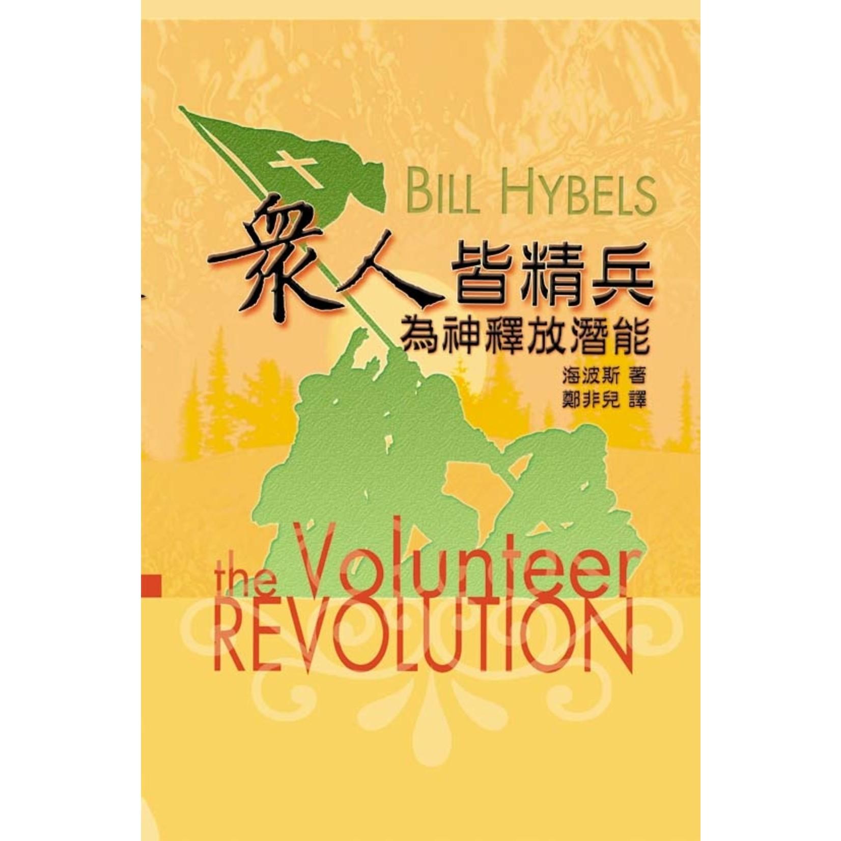 天道書樓 Tien Dao Publishing House 眾人皆精兵:為身釋放潛能 The Volunteer Revolution
