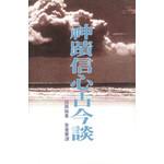 天道書樓 Tien Dao Publishing House 神蹟信心古今談