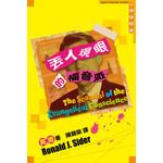 天道書樓 Tien Dao Publishing House 丟人現眼的福音派