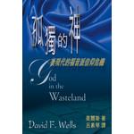 天道書樓 Tien Dao Publishing House 孤獨的神:後現代的福音派信仰危機