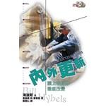天道書樓 Tien Dao Publishing House 內外更新:請上帝將你徹底改變