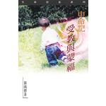 天道書樓 Tien Dao Publishing House 申命記:受教與蒙福