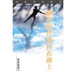 天道書樓 Tien Dao Publishing House 馬太福音:願你的旨意行在地上