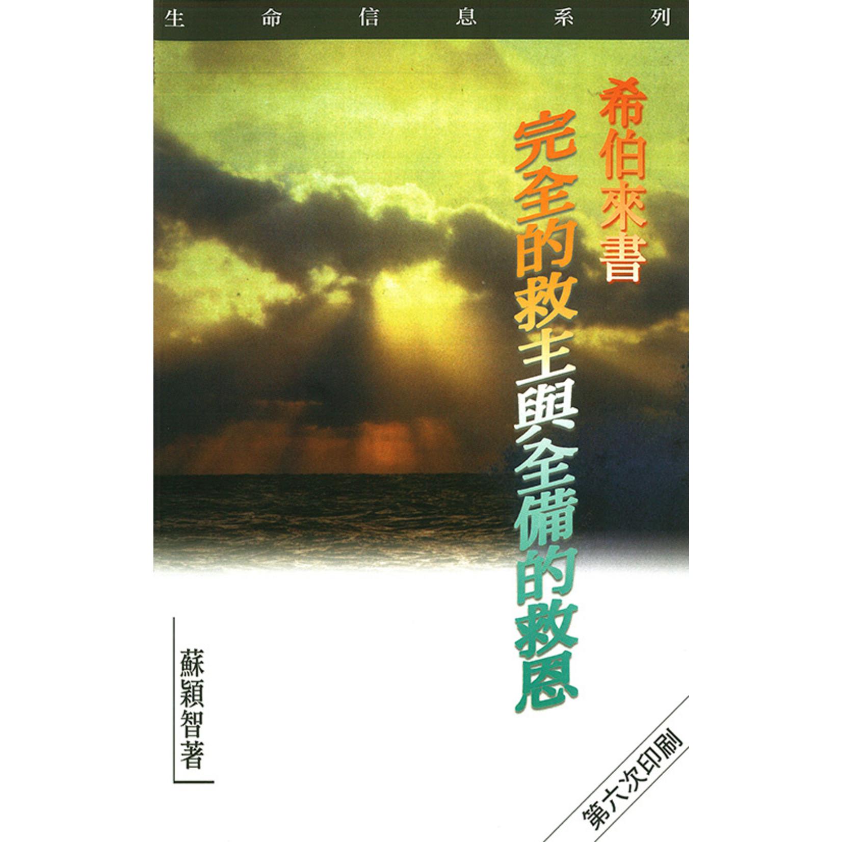 天道書樓 Tien Dao Publishing House 希伯來書:完全的救主與全備的救恩