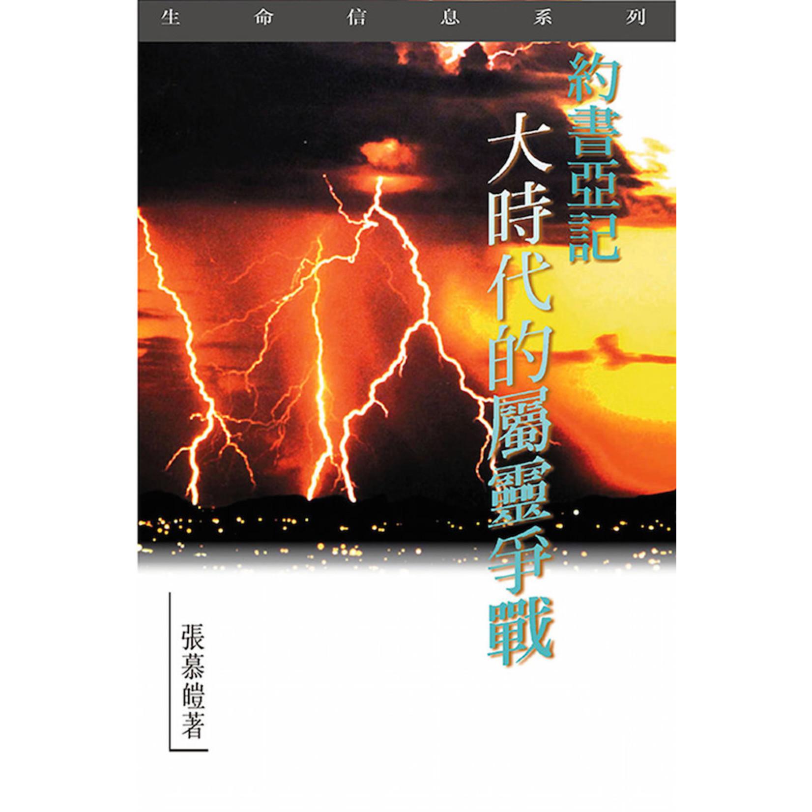 天道書樓 Tien Dao Publishing House 約書亞記:大時代的屬靈爭戰