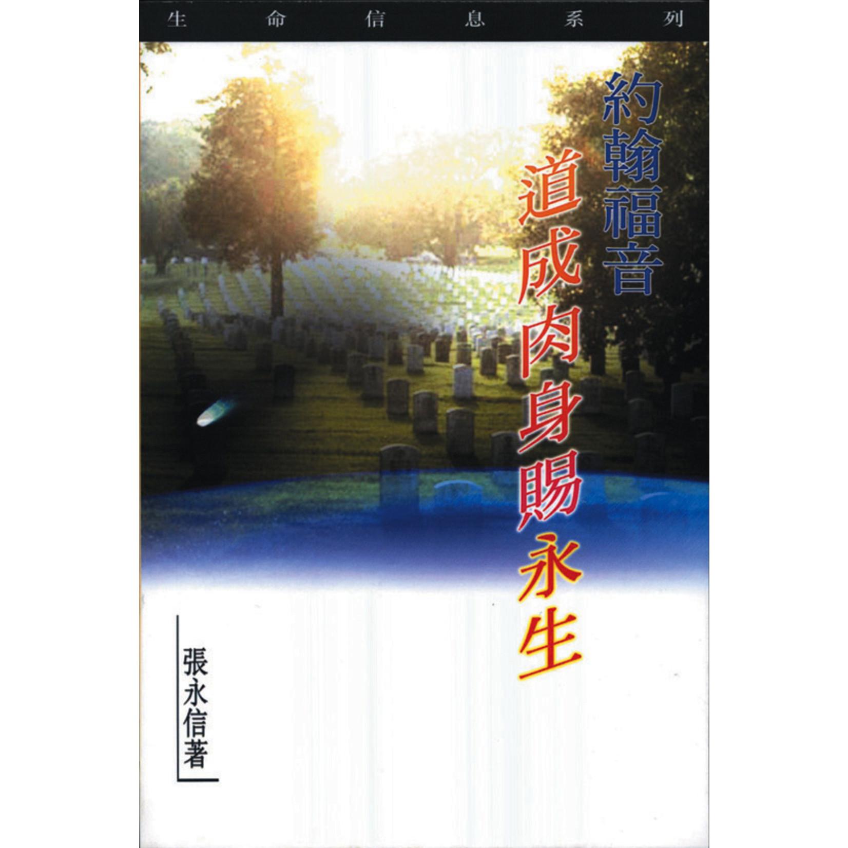 天道書樓 Tien Dao Publishing House 約翰福音:道成肉身賜永生