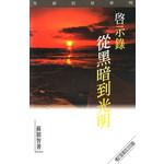 天道書樓 Tien Dao Publishing House 啟示錄:從黑暗到光明