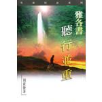 天道書樓 Tien Dao Publishing House 雅各書:聽行並重