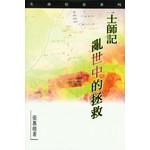 天道書樓 Tien Dao Publishing House 士師記:亂世中的拯救