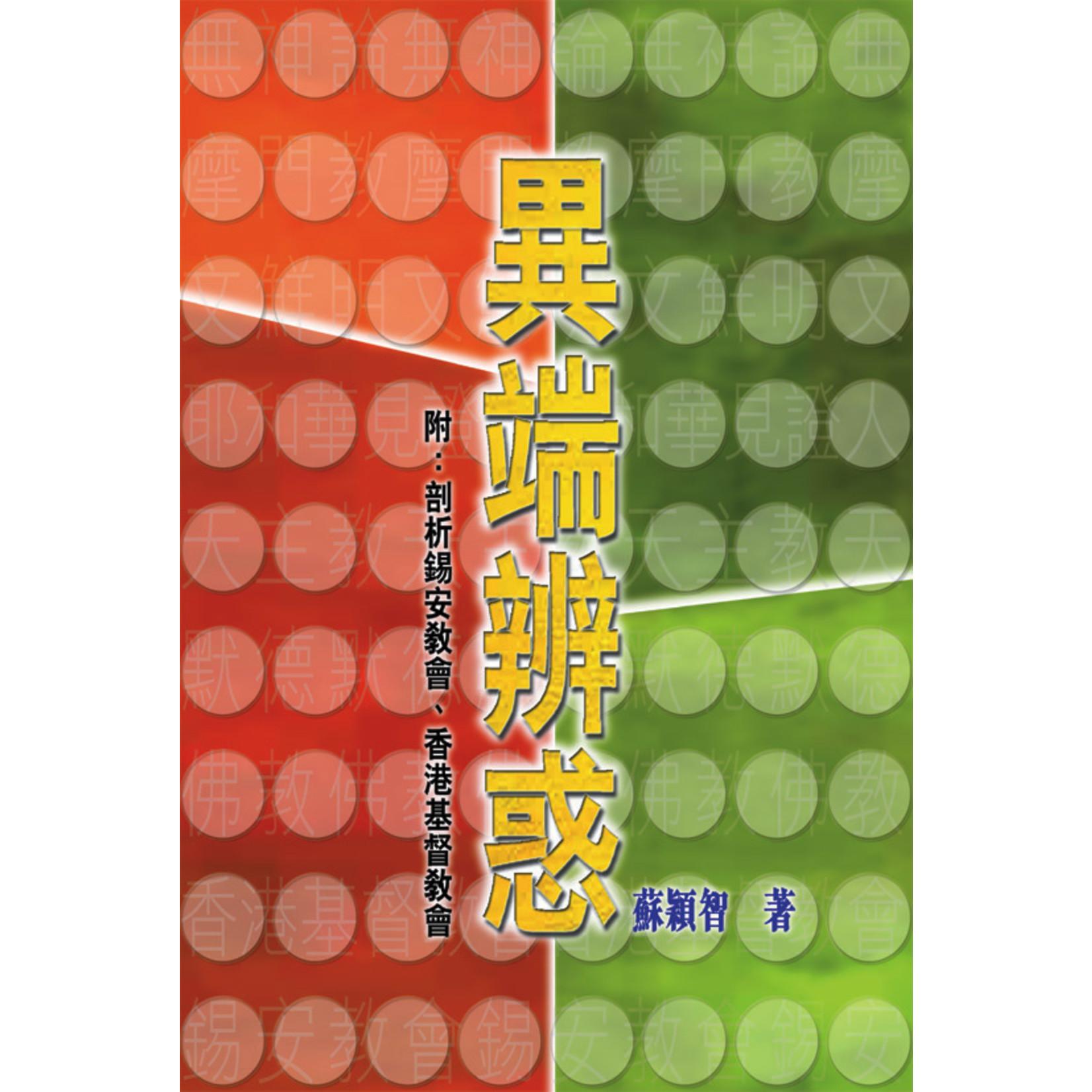 天道書樓 Tien Dao Publishing House 異端辨惑(附:剖析錫安教會、香港基督教會)