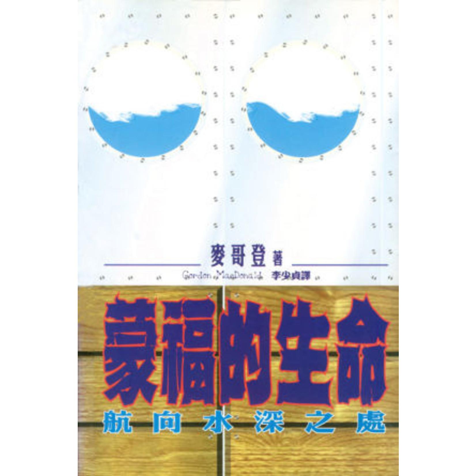 天道書樓 Tien Dao Publishing House 蒙福的生命:航向水深之處 The life God blesses