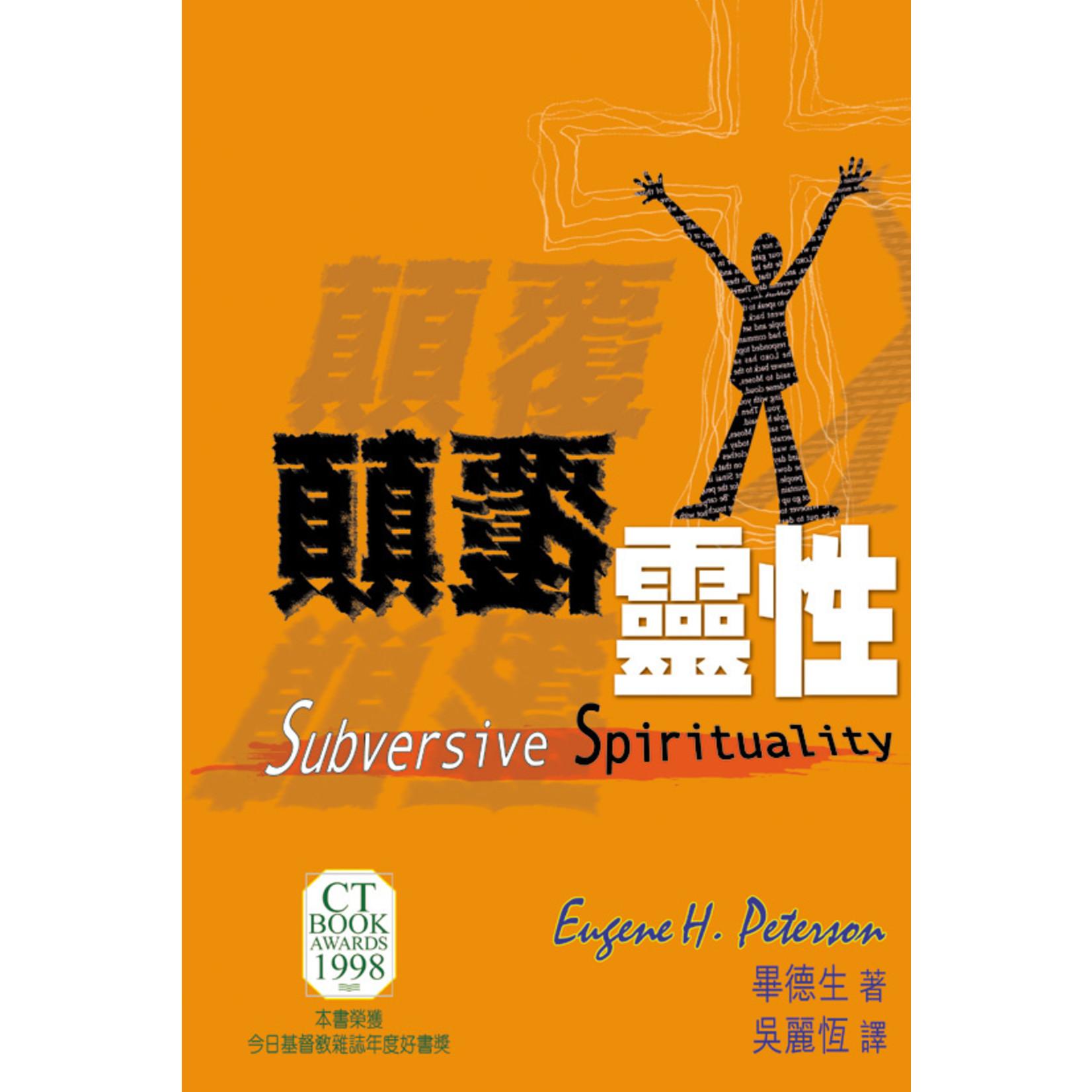 天道書樓 Tien Dao Publishing House 顛覆靈性 Subersive Spirituality