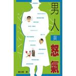 天道書樓 Tien Dao Publishing House 男人與怒氣