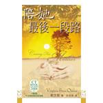 天道書樓 Tien Dao Publishing House 陪她最後一段路