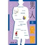 天道書樓 Tien Dao Publishing House 男人與憂鬱