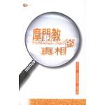天道書樓 Tien Dao Publishing House 摩門教的真相