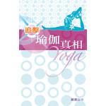天道書樓 Tien Dao Publishing House 追擊瑜伽真相