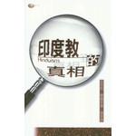天道書樓 Tien Dao Publishing House 印度教的真相