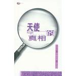 天道書樓 Tien Dao Publishing House 天使的真相