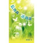 天道書樓 Tien Dao Publishing House 信得真.活得美