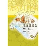 天道書樓 Tien Dao Publishing House 回應上帝:用詩篇禱告