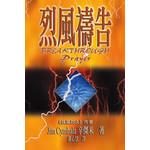 天道書樓 Tien Dao Publishing House 烈風禱告