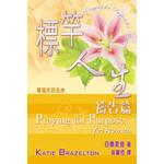 天道書樓 Tien Dao Publishing House 標竿人生:禱告篇
