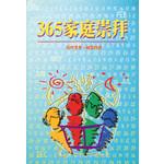 天道書樓 Tien Dao Publishing House 365家庭崇拜