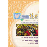天道書樓 Tien Dao Publishing House 屬靈旅程:為真實靈性更新而設的論壇(Conversations)