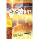 天道書樓 Tien Dao Publishing House 會晤神聖:屬靈導引指南