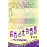 天道書樓 Tien Dao Publishing House 得著處世的智慧:猶太傳統的啟迪