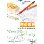 天道書樓 Tien Dao Publishing House 塵俗靈程:在平凡生活中與神相遇