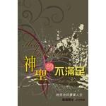天道書樓 Tien Dao Publishing House 神聖的不滿足:燃亮你的異象人生