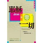 天道書樓 Tien Dao Publishing House 耶穌 + 零 = 一切