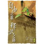 天道書樓 Tien Dao Publishing House 自由之歌,釋放之路:走出心靈深坑