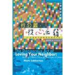 天道書樓 Tien Dao Publishing House 行公義,從心出發:用耶穌的眼睛關愛鄰舍