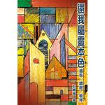 天道書樓 Tien Dao Publishing House 還我屬靈本色:禱告、讀經、敬拜