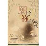 天道書樓 Tien Dao Publishing House 願照你的話成就