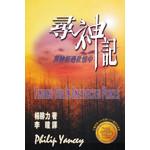 天道書樓 Tien Dao Publishing House 尋神記:與神相遇世情中