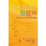 天道書樓 Tien Dao Publishing House 全心全意跟從神:相信和活出神對你的計劃