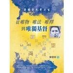天道書樓 Tien Dao Publishing House 從唯物、唯法、唯釋到唯獨基督:憂國憂民章力生